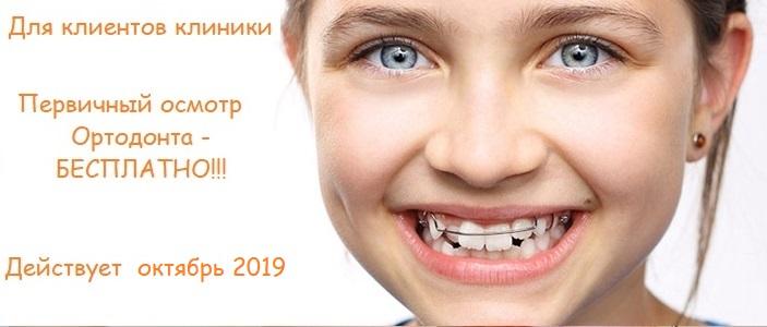Детская ортодонтия- клиенты